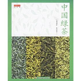 中国绿茶——品茶馆
