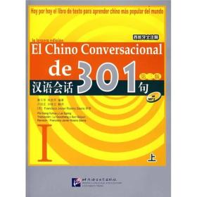 汉语会话301句(西班牙文注释)(上)(第3版)