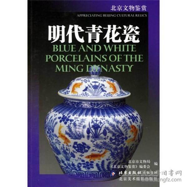 北京文物鑒賞叢書  明代青花瓷