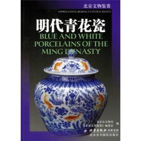 明代青花瓷-北京文物鉴赏