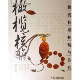 橄榄核雕把玩与鉴赏 何悦,张晨光 北京美术摄影出版社 9787805013