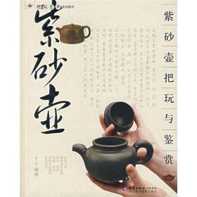 把玩艺术系列图书:紫砂壶把玩与鉴赏