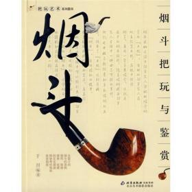 把玩艺术系列图书:烟斗把玩与鉴赏:健康伴侣把玩艺术