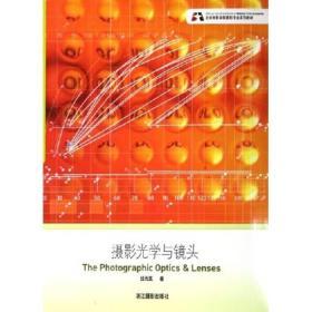 摄影光学与镜头