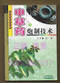 实用中草药丛书:中草药炮制技术
