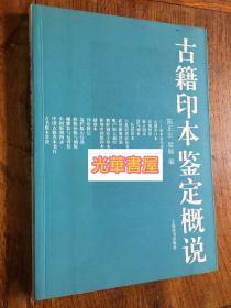 古籍印本鉴定概说【上海辞书出版社 正版 一版一印】