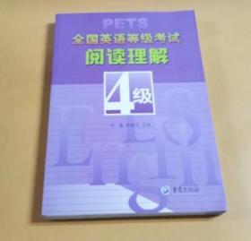 全国英语等级考试阅读理解4级