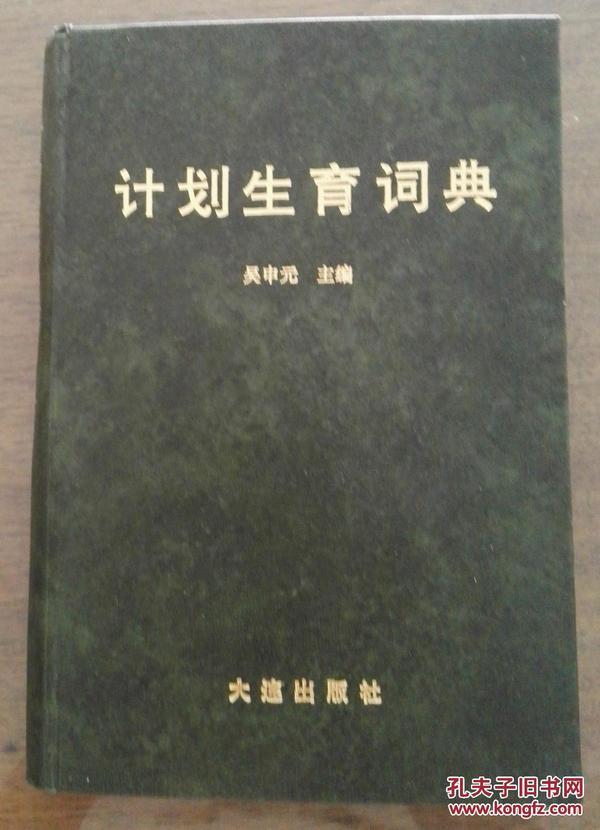计划生育词典