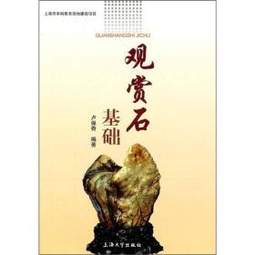 【正版】观赏石基础 卢保奇编著