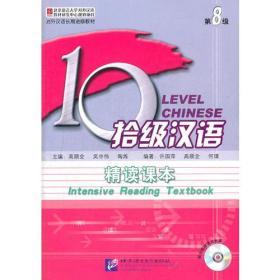 拾级汉语 8 精读课本(含2CD)