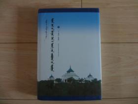 现代蒙古语语义框架研究(蒙古文)