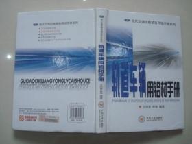 现代交通运输装备用铝手册系列:轨道车辆用铝材手册,库存原版书..