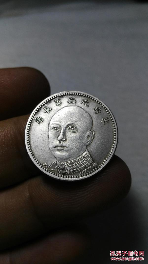 軍務院撫軍長唐 擁護共和紀念 小銀幣
