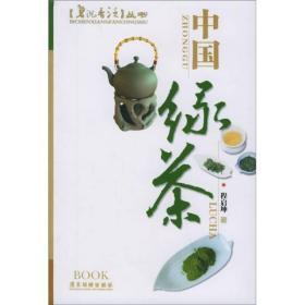 中国绿茶——碧沉香泛丛书