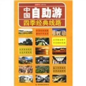 中国自助游四季经典线路