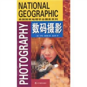 美国国家地理学会摄影系列:数码摄影
