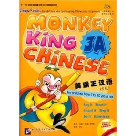 美猴王汉语3A-(少儿)(1CD)