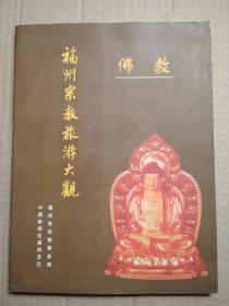 福州宗教旅游大观(佛教)