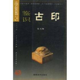 鉴识齐白石 徐鼎一 福建美术出版社 9787539309620