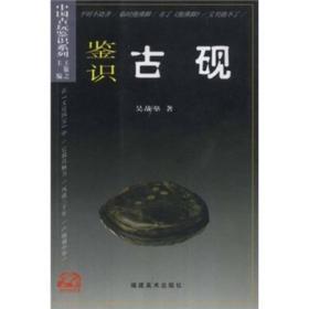 鉴识古砚//中国古玩鉴识系列吴战垒