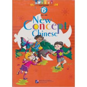 新意中文(第6册)(课本1+练习册2+生字卡片1+试卷1+CD1)