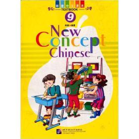 新意中文(第9册)(课本1+练习册2+生字卡片1+试卷1+CD1)