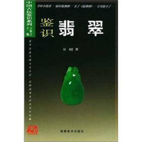中国古玩鉴识系列:鉴识翡翠
