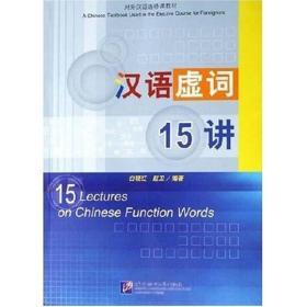 汉语虚词15讲