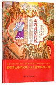 浪漫神话传说/中华复兴之光 博大精深汉语