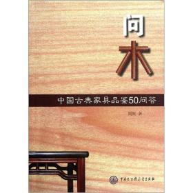 问木:中国古典家具品鉴50问答