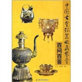 正版 中国古金银器收藏鉴赏百问百答 方东 胡湘燕 中国轻工业出版社