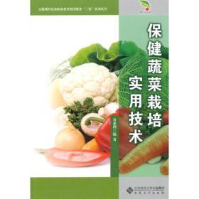 保健蔬菜栽培实用技术