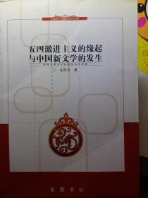 五四激进主义的缘起与中国新文学的发生