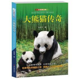 大熊猫传奇:影像青少版