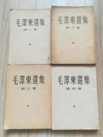 毛泽东选集 北京一版一印