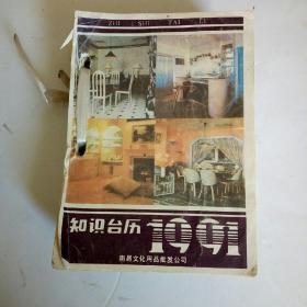 1 991年知识台历。