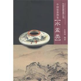 中国瓷器图鉴:水盂类//中国收藏鉴赏丛书