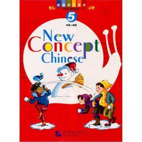 新意中文(第5册)(课本1+练习册2+生字卡片1+试卷1+CD1)