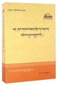 索达吉文集(3 藏文版)