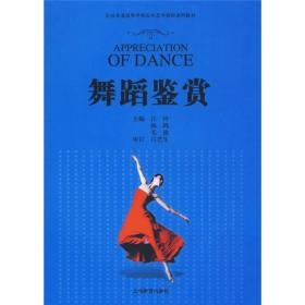 全国普通高等学校公共艺术课程系列教材:舞蹈鉴赏