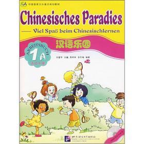 中国国家汉办重点规划教材:汉语乐园(1A活动手册)(德文版)