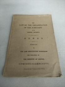 法律编查会译文司法部翻译法律会印行英文版《法院编制法》一册《LAW OF THE ORGANIZATION OF THE JUDICIARY》