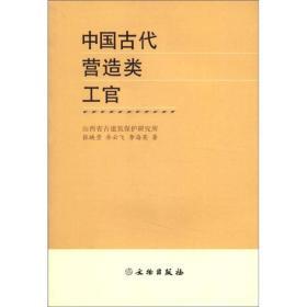 新书--中国古代营造类工官