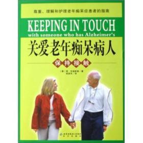 关爱老年痴呆病人--保持接触
