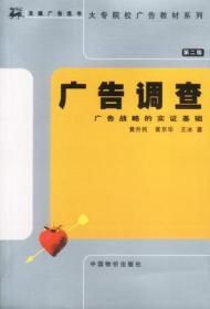 广告调查 第二版 黄升民 9787801554543