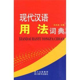现代汉语用法词典