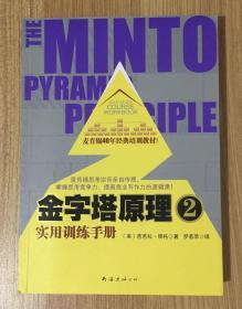 金字塔原理2:实用训练手册 The Minto Pyramid Principle: Self-Study Course Workbook 9787544253116