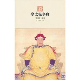皇太极事典