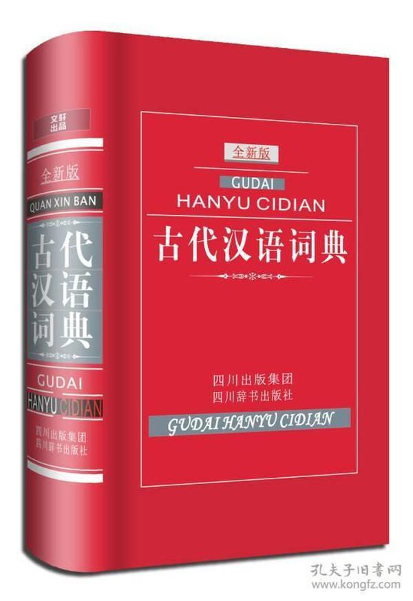 古代漢語詞典-全新版