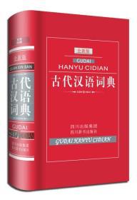 (工具书)古代汉语词典
